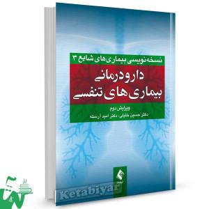 کتاب دارودرمانی بیماری های تنفسی (ویرایش دوم) تالیف دکتر حسین خلیلی