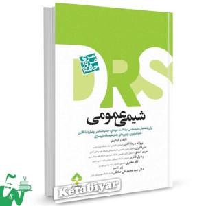 کتاب مرور جامع شیمی عمومی (D.R.S) تالیف پروانه سردارآبادی