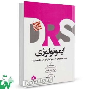 کتاب مرور جامع ایمونولوژی (D.R.S) تالیف سعید ناظری