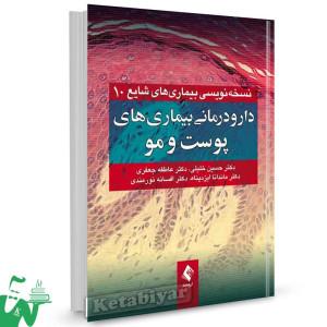 کتاب دارودرمانی بیماری های پوست و مو تالیف دکتر حسین خلیلی