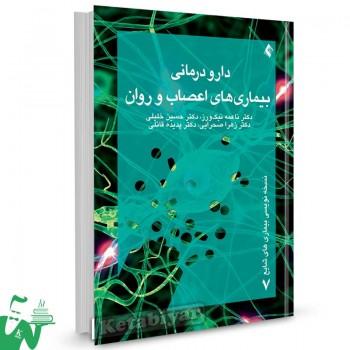 کتاب دارودرمانی بیماری های اعصاب و روان تالیف دکتر ناعمه نیک ورز