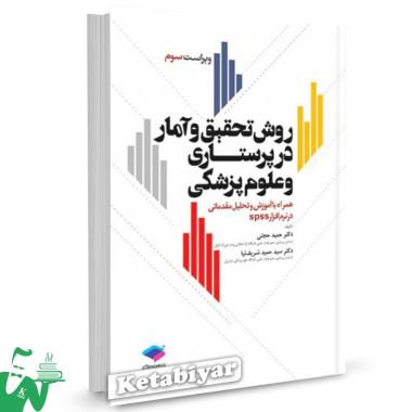 کتاب روش تحقیق و آمار در پرستاری و علوم پزشکی تالیف حمید حجتی