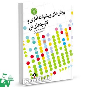 کتاب روش های پیشرفته آماری و کاربردهای آن تالیف ابوالفضل قودجانی
