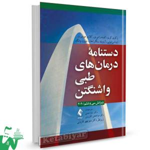 کتاب دستنامه درمان های طبی واشنگتن 2020 ترجمه دکتر سارا همتی