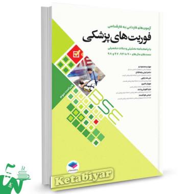 کتاب مجموعه آزمون های کاردانی به کارشناسی فوریت های پزشکی تالیف مهدی محمودی