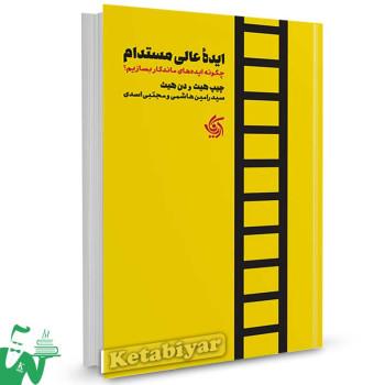 کتاب ایده عالی مستدام تالیف چیپ هث ترجمه سید رامین هاشمی