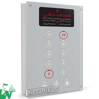 کتاب شتاب دهی تالیف جان پی کاتر ترجمه میثم کاشی پور