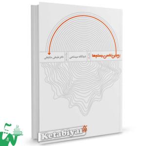 کتاب پویایی شناسی سیستم ها - دیدگاه سیستمی تالیف دکتر علینقی مشایخی