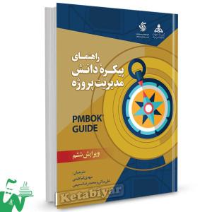 کتاب راهنمای پیکره دانش مدیریت پروژه PMBOK ترجمه مهدی ابراهیمی
