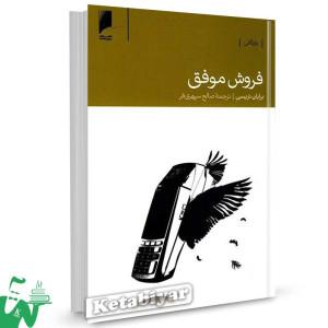 کتاب فروش موفق تالیف برایان تریسی ترجمه صالح سپهری فر