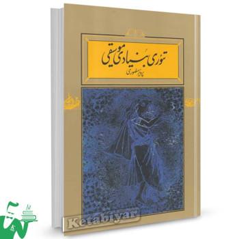 کتاب تئوری بنیادی موسیقی تالیف پرویز منصوری