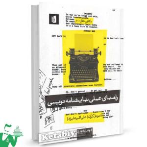 کتاب راهنمای عملی نمایشنامه نویسی تالیف نوئل گرگ ترجمه علیاکبر علیزاد