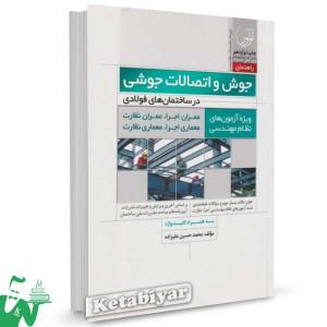 کتاب راهنمای جوش و اتصالات جوشی در ساختمان های فولادی ویژه آزمون های نظام مهندسی تالیف محمدحسین علیزاده