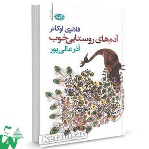 کتاب آدم های روستایی خوب (بخش پایانی مجموعه داستان های فلانری اوکانر) ترجمه آذر عالی پور
