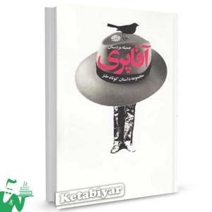 کتاب آقاپری (مجموعه داستان کوتاه طنز) تالیف جمیله مزدستان