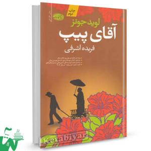 کتاب آقای پیپ تالیف لوید جونز ترجمه فریده اشرفی