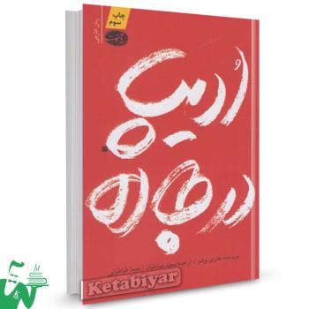 کتاب ادیپ در جاده تالیف هانری بوشو ترجمه سعید صادقیان