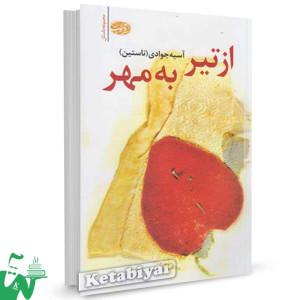 کتاب از تیر به مهر (مجموعه داستان) تالیف آسیه جوادی