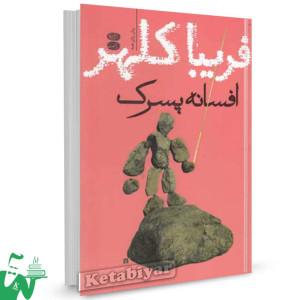 کتاب افسانه پسرک تالیف فریبا کلهر
