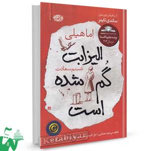 کتاب الیزابت گم شده است تالیف اما هیلی ترجمه شبنم سعادت