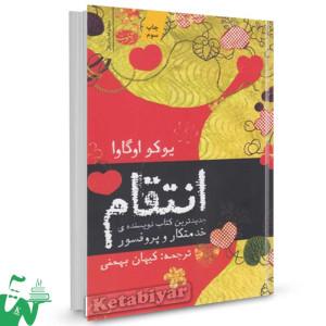 کتاب انتقام (11 داستان سیاه) تالیف یوکو اوگاوا ترجمه کیهان بهمنی