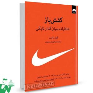 کتاب کفش باز (خاطرات بنیان گذار نایکی) تالیف فیل نایت ترجمه بشیری