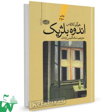 کتاب اندوه بلژیک تالیف هوگو کلاوس ترجمه سامگیس زندی