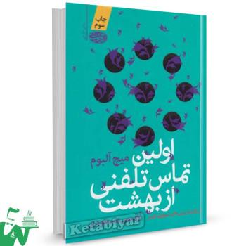 کتاب اولین تماس تلفنی از بهشت تالیف میچ آلبوم ترجمه آرتمیس مسعودی
