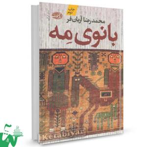 کتاب بانوی مه تالیف محمدرضا آریان فر