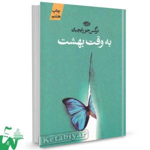 کتاب به وقت بهشت تالیف نرگس جورابچیان