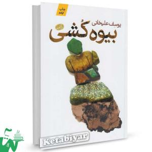 کتاب بیوه کشی تالیف یوسف علیخانی