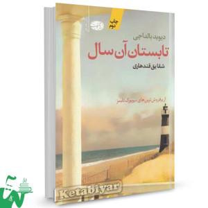 کتاب تابستان آن سال تالیف دیوید بالداچی ترجمه شقایق قندهاری