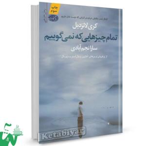 کتاب تمام چیزهایی که نمی گوییم تالیف کری لانزدیل ترجمه سارا نجم آبادی