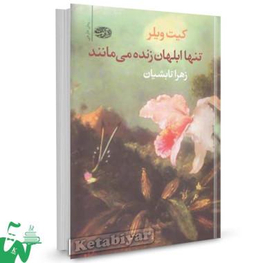 کتاب تنها ابلهان زنده می مانند تالیف کیت ویلر ترجمه زهرا تابشیان