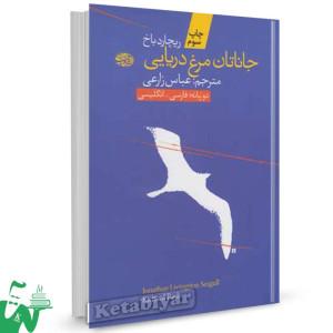 کتاب جاناتان، مرغ دریایی تالیف ریچارد باخ ترجمه عباس زارعی