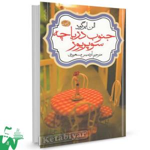 کتاب جنوب دریاچه سوپریور تالیف الن ایرگود ترجمه آرتمیس مسعودی