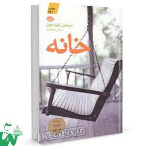 کتاب خانه تالیف مریلین رابینسون ترجمه مرجان محمدی