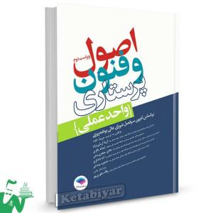 کتاب اصول و فنون پرستاری (واحد عملی) تالیف آزیتا آریایی نژاد