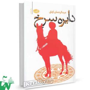 کتاب دایره ی سرخ تالیف عبدالرحمان اونق