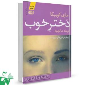 کتاب دختر خوب تالیف ماری کوبیکا ترجمه فرشاد شالچیان