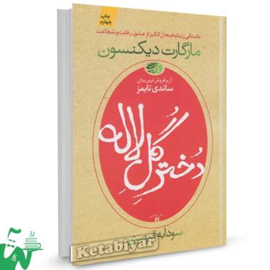 کتاب دختر گل لاله تالیف مارگارت دیکنسون ترجمه سودابه قیصری