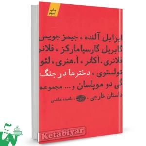 کتاب دخترها در جنگ تالیف ناهیده هاشمی