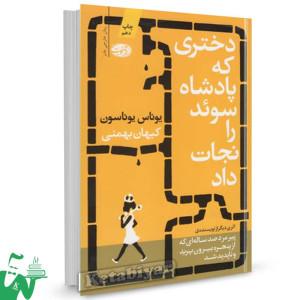 کتاب دختری که پادشاه سوئد را نجات داد تالیف یوناس یوناسون ترجمه کیهان بهمنی
