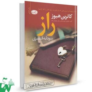 کتاب راز تالیف کاترین دی. هیوز ترجمه سودابه قیصری