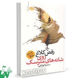 کتاب رقص کلاغ روی شانه های مترسک تالیف سمیرا ابوترابی
