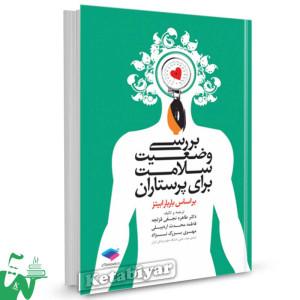 کتاب بررسی وضعیت سلامت برای پرستاران تالیف دکتر طاهره نجفی قزلجه