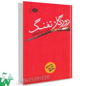 کتاب روزگار تفنگ تالیف حبیب خدادادزاده