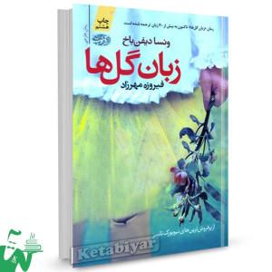 کتاب زبان گل ها تالیف ونسا دیفن باخ ترجمه فیروزه مهرزاد