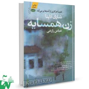 کتاب زن همسایه تالیف شاری لاپنا ترجمه عباس زارعی