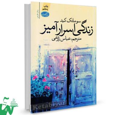 کتاب زندگی اسرارآمیز تالیف سومانک کید ترجمه عباس زارعی